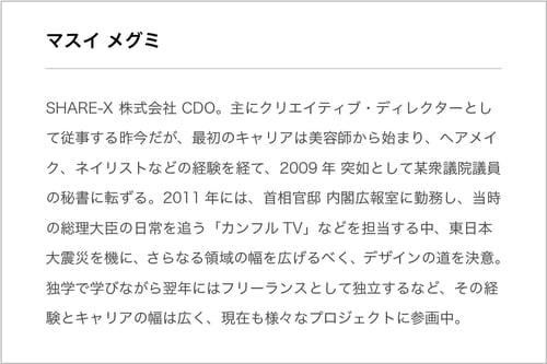 002_prof_masumegu-1